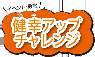\イベント・教室/健幸アップチャレンジ